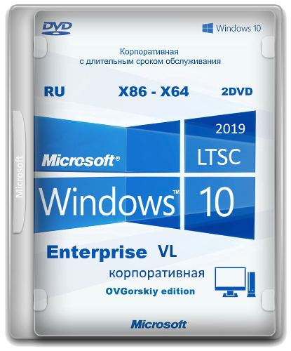 Windows 10 Enterprise LTSC 2019 x86-x64 1809 by OVGorskiy® 2DVD [2019, RUS]