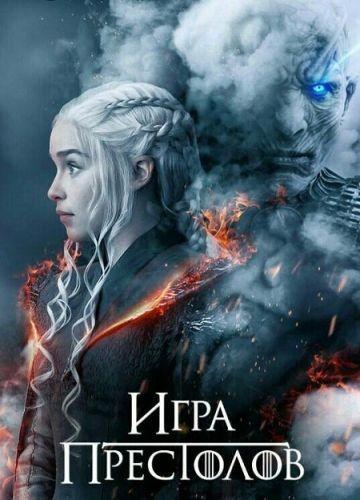 Игра престолов / Game of Thrones (8 сезон, 6 серия (6)) [2019, WEB-DL 1080p] | P | Amedia, FOX