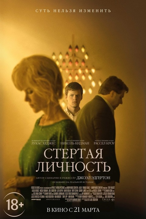 Стертая личность / Boy Erased (2018) BDRip | D | Лицензия
