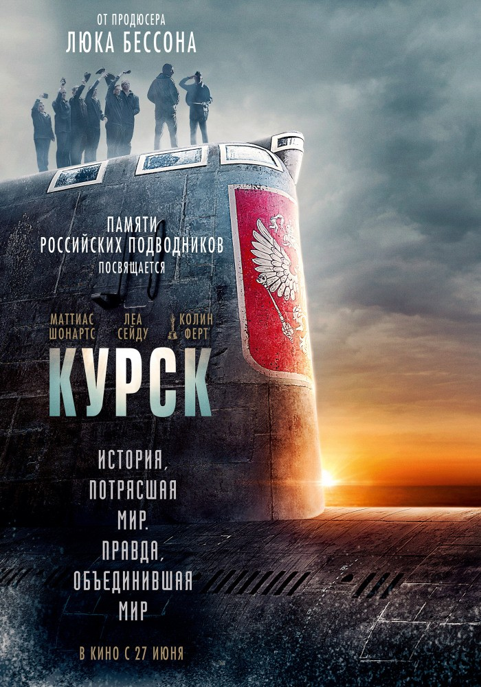 Курск / Kursk (2018) BDRip | D | iTunes