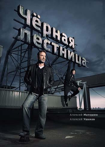 Чёрная лестница (сезон-1, серии 1-2 (20)) [2020, SATRip-AVC]