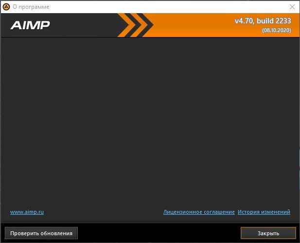 AIMP 4.70 build 2233 BE (RePack By RAN1982) [2020, RUS, ENG]