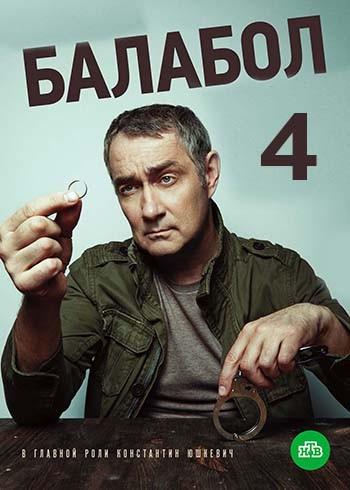 Балабол (сезон-4, серии 1-20 (20)) [2020, SATRip-AVC]